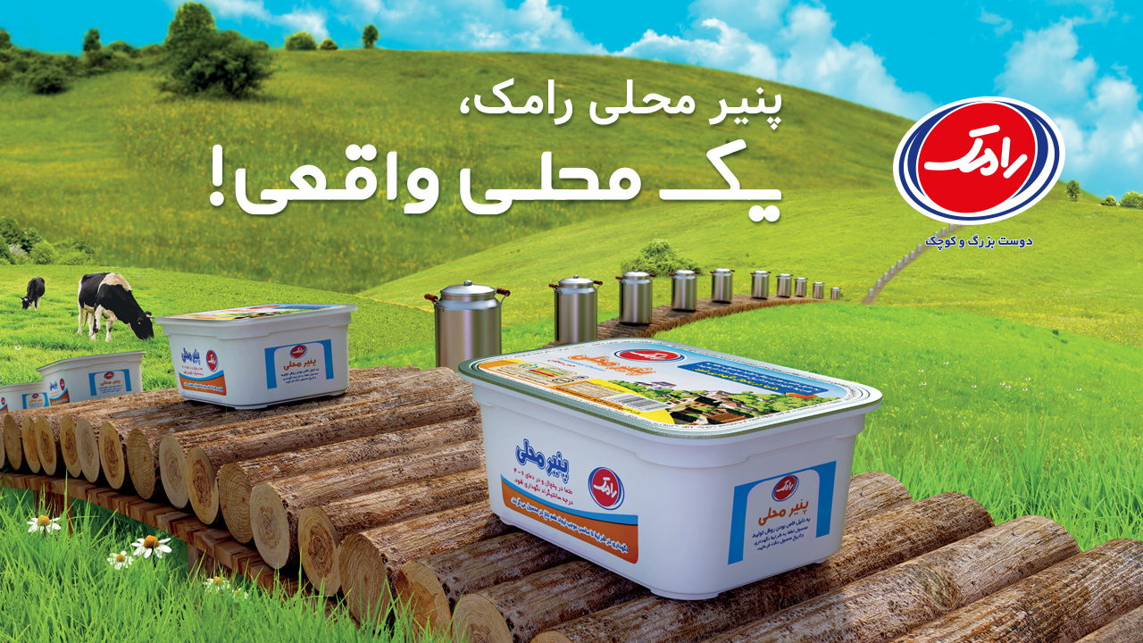 Ramak, Ramak's Traditional Cheese Campaign – Eshareh