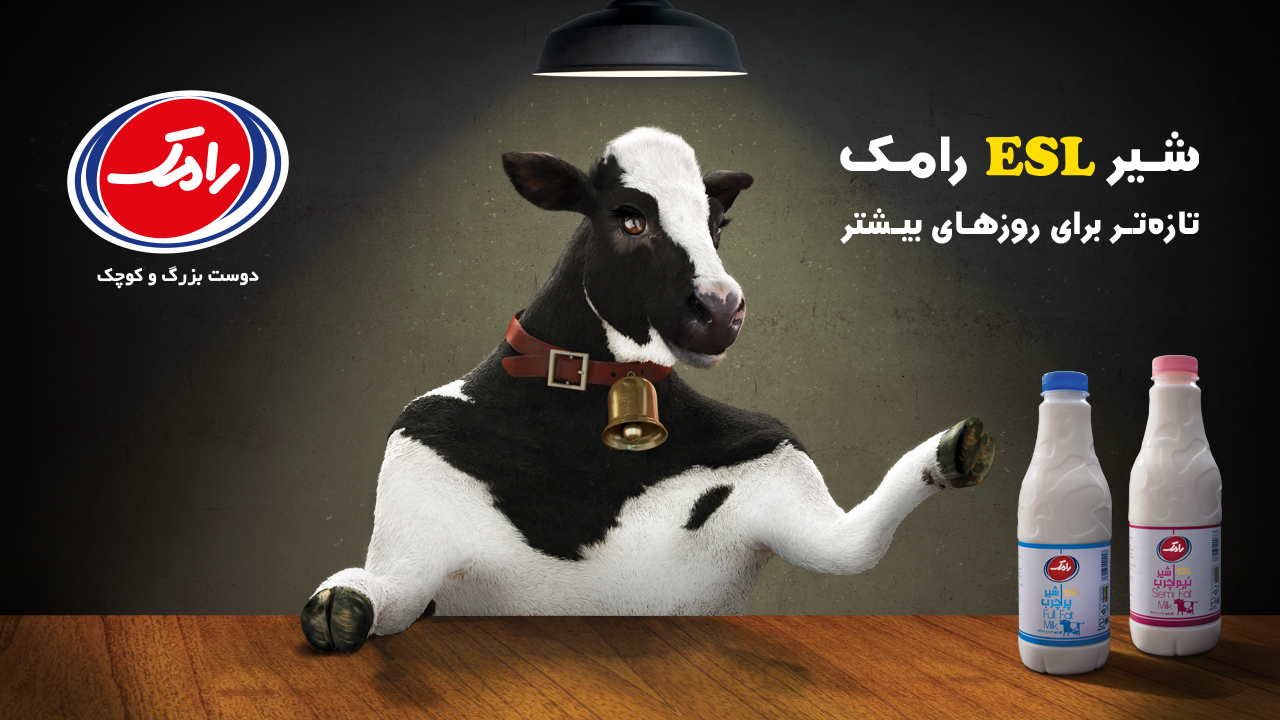Ramak, Ramak's ESL milk Campaign – Eshareh