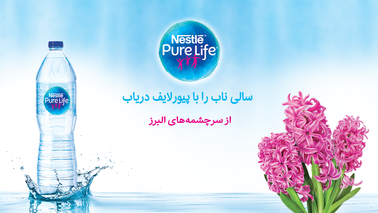 Nestle Waters Iranian Co., Nowrouz 1398 Campaign – Eshareh
