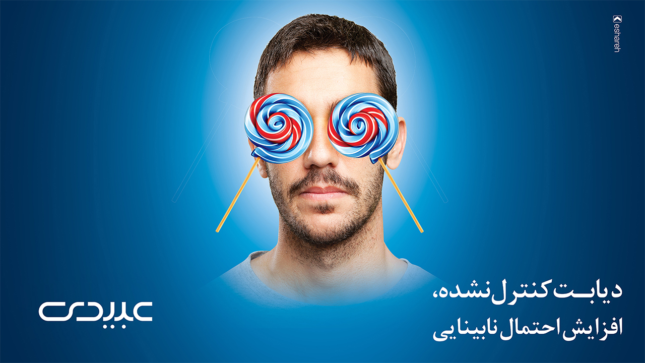 Dr.Abidi Pharmaceutical company, Health awareness campaign – Eshareh