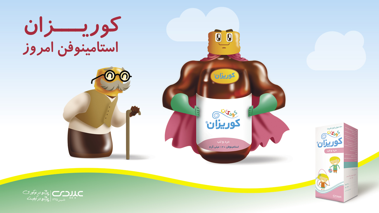 Abidi Corizan, Children Super Hero Campaign – Eshareh