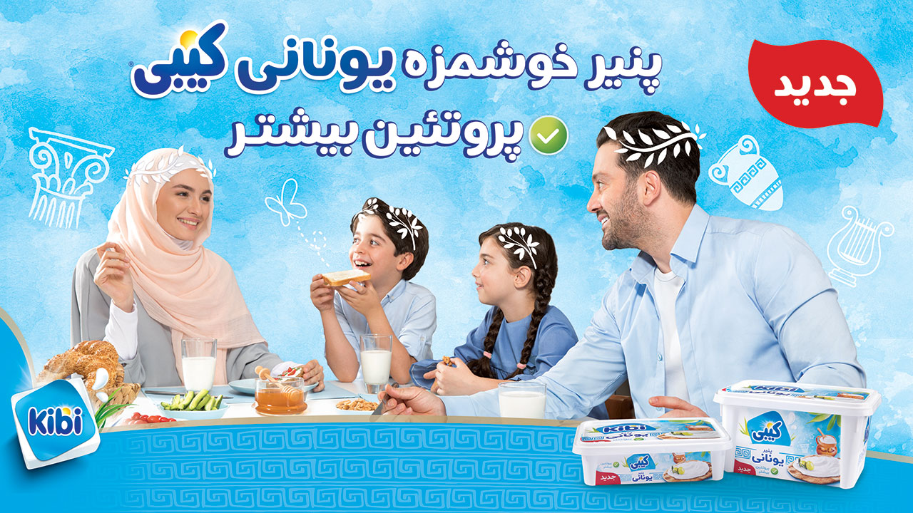 BEL Rouzaneh dairy Co, Greek cheese launch – Magnolia