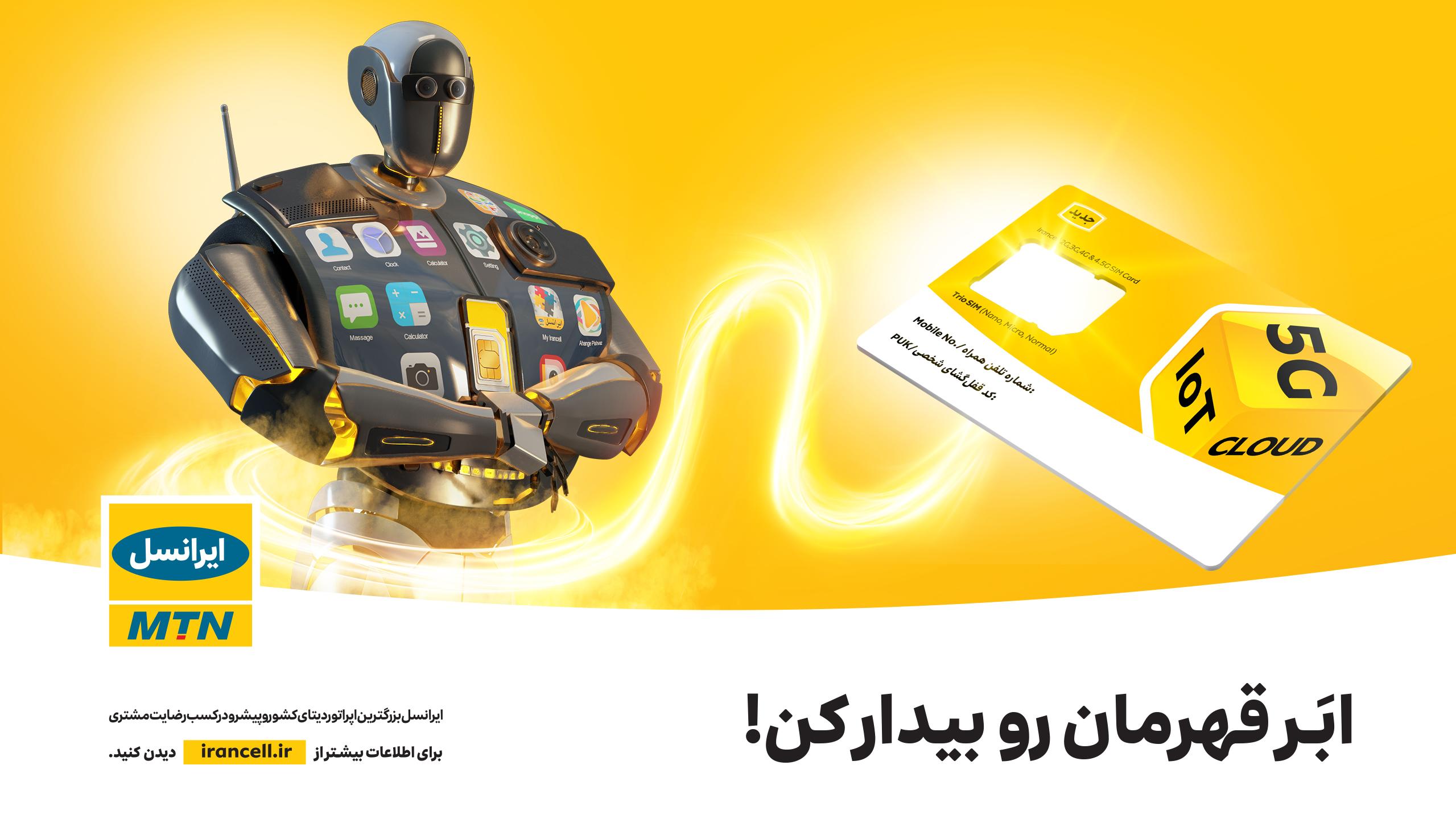 Irancell, Smartphone Campaign – 1001 Branding