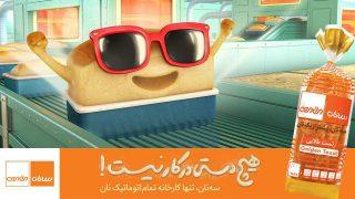 Cenan, No hand's Involved Campaign Relaunch – Eshareh