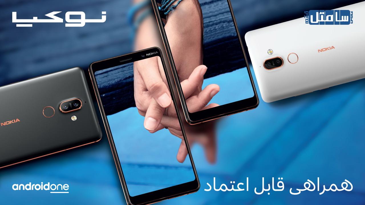 نوکیا، کمپین لانچ گوشی 7 Plus – ماگنولیا