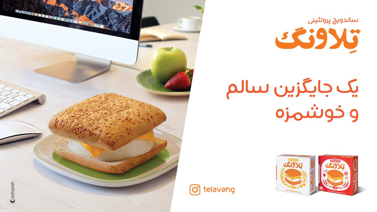 تلاونگ، کمپین ماه رمضان تلاویچ – اشاره
