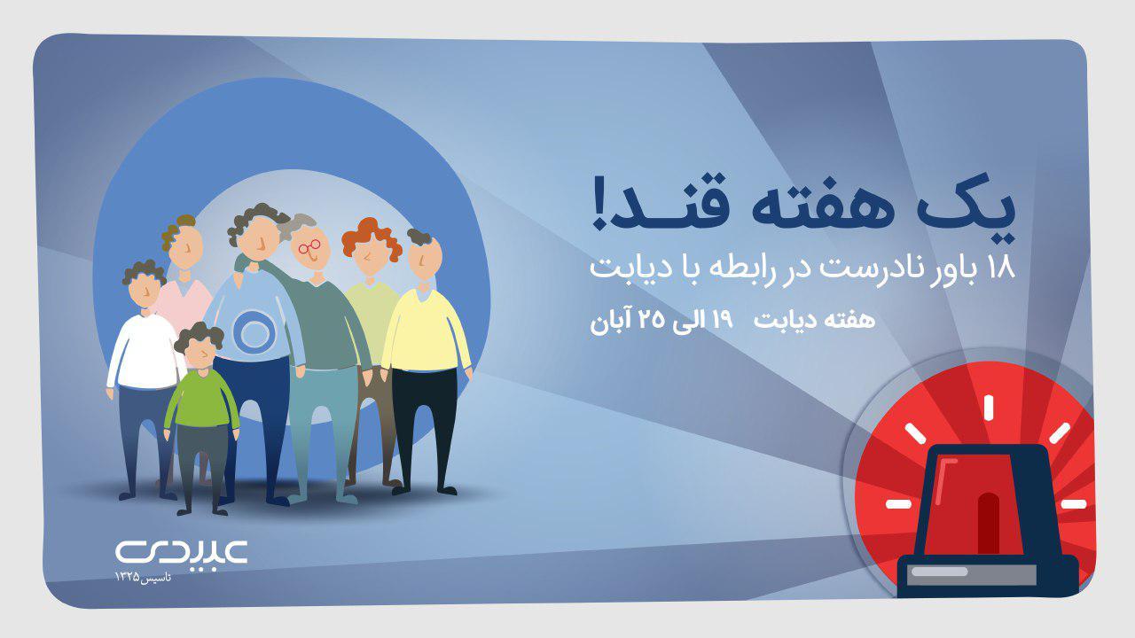 "اشاره، کمپین دیجیتال ۱۸ باور رایج درباره دیابت""، عبیدی"""