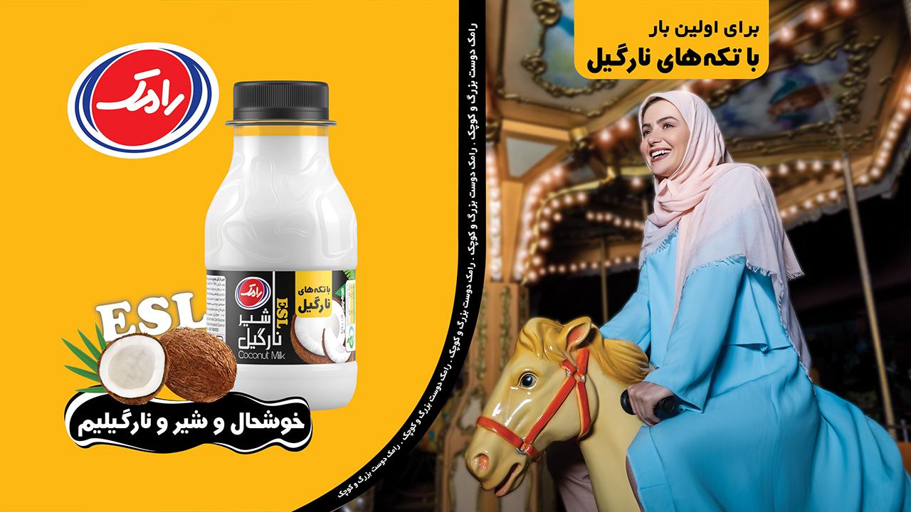 کمپین رونمایی شیرنارگیل ESL رامک – 1001 برندینگ