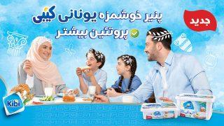 فرآورده های لبنی بل روزانه، کمپین لانچ پنیر یونانی کیبی – ماگنولیا