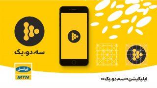 ایرانسل، طراحی لوگو و کمپین لانچ اپلیکیشن«سه،دو،یک»، ۱۰۰۱ برندینگ