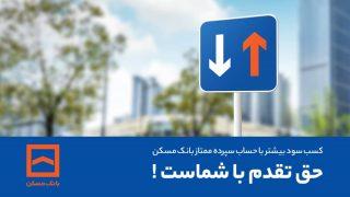 بانک مسکن، کمپین سپرده ممتاز- شرکت اشاره