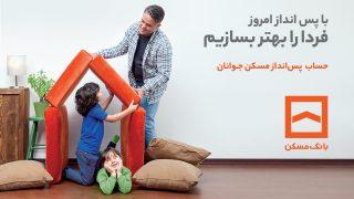 بانک مسکن، کمپین مسکن جوانان- شرکت اشاره