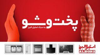 استیل البرز، کمپین یکپارچه محصولات استیل البرز- ماگنولیا