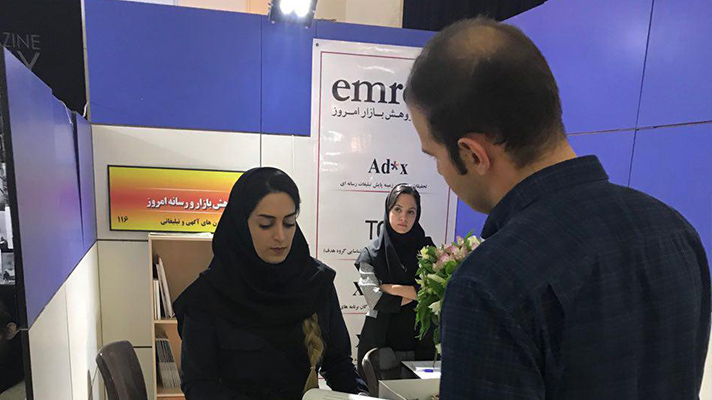 press exhibition emrc